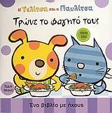 Η Τελίτσα και η Παυλίτσα τρώνε το φαγητό τους