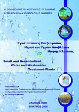 Εγκαταστάσεις επεξεργασίας νερού και υγρών αποβλήτων μικρής κλίμακας