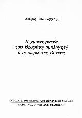 Η χρονογραφία του Θεοφάνη ομολογητή στη σειρά της Βόννης