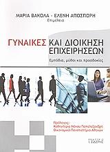 Γυναίκες και Διοίκηση Επιχειρήσεων