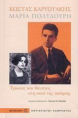 Κώστας Καρυωτάκης, Μαρία Πολυδούρη - Έρωτας και θάνατος στη σκιά της ποίησης