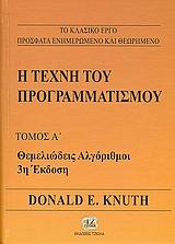 Η τέχνη του προγραμματισμού (Ι) (3η έκδοση)