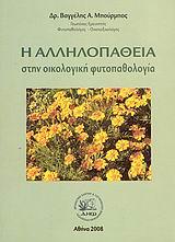 Η αλληλοπάθεια στην οικολογική φυτοπαθολογία