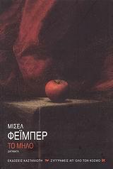 Το μήλο