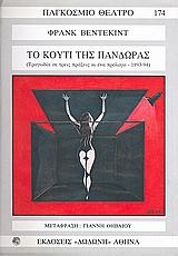 Το κουτί της Πανδώρας, Τραγωδία σε τρεις πράξεις κι ένα πρόλογο (1893 - 94), Wedekind, Frank, Δωδώνη, 2008