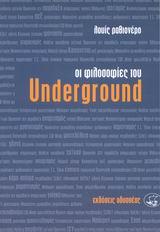 Οι φιλοσοφίες του Underground