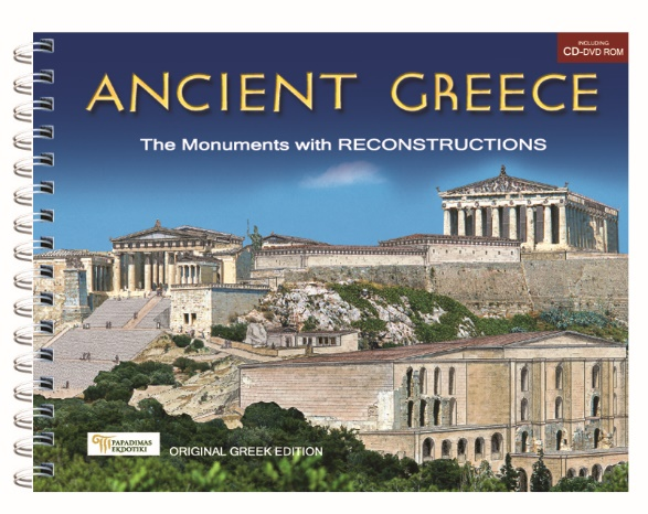Ancient Greece, The monuments with reconstructions, Δρόσου - Παναγιώτου, Νίκη, Παπαδήμας Εκδοτική, 2008