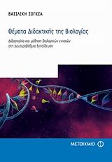 Θέματα διδακτικής της βιολογίας