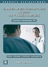 Βασικές αρχές νοσηλευτικής ατόμων με ψυχικές παθήσεις - Ερωτήσεις πιστοποίησης ΙΕΚ