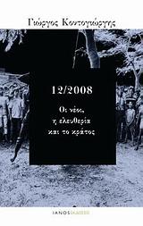 12/2008: Οι νέοι, η ελευθερία και το κράτος