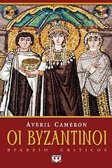 Οι Βυζαντινοί