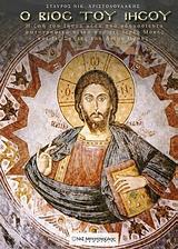Ο βίος του Ιησού