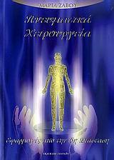 Πνευματικά χειρουργεία