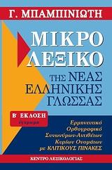 Μικρό λεξικό της νέας ελληνικής γλώσσας
