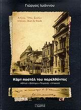 Καρτ ποστάλ του παρελθόντος