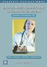 Βασικές αρχές νοσηλευτικής ογκολογικών παθήσεων - Ερωτήσεις πιστοποίησης ΙΕΚ