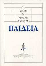 Τι είπαν οι Αρχαίοι Έλληνες: Παιδεία