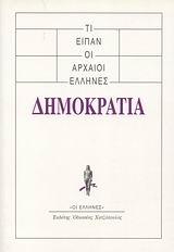 Τι είπαν οι αρχαίοι Έλληνες: Δημοκρατία