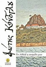 Το Αϊβαλί η πατρίδα μου, , Κόντογλου, Φώτης, 1895-1965, Άγκυρα, 2009