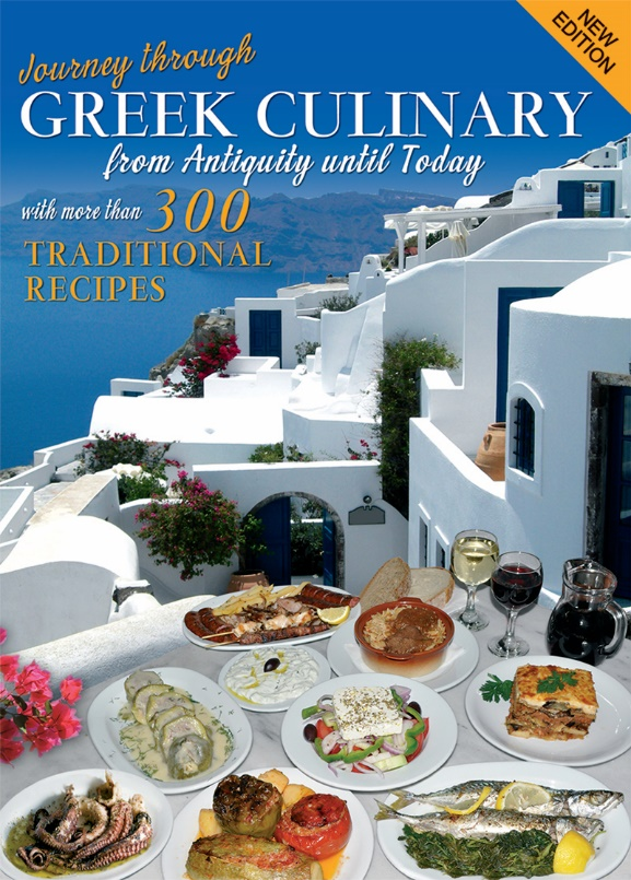 Journey Through Greek Culinary, From Antiquity Until Today With More than 300 Traditional Recipes, Ιωάννου, Σοφία, Παπαδήμας Εκδοτική, 2009