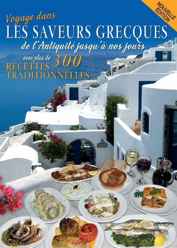 Voyage dans les saveurs grecques, De l' antiquité jusqu'à nos jours avec plus de 300 recettes traditionnelles, Ιωάννου, Σοφία, Παπαδήμας Εκδοτική, 2009