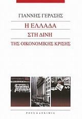 Η Ελλάδα στη δίνη της οικονομικής κρίσης