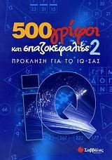 500 γρίφοι και σπαζοκεφαλιές 2