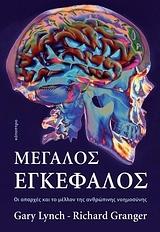 Μεγάλος εγκέφαλος