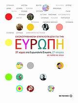 Εικονογραφημένη εγκυκλοπαίδεια για την Ευρώπη