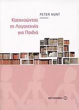 Κατανοώντας τη λογοτεχνία για παιδιά