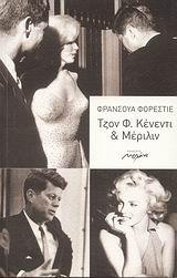 Τζον Φ. Κένεντι και Μέριλιν