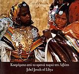 Κοσμήματα από τα ορεινά χωριά της Λιβύης
