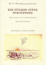 Επί πτίλων αύρας νυκτερινής - Πέντε κείμενα για τον Παπαδιαμάντη (επανέκδοση)