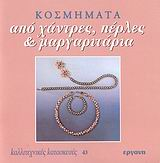 Κοσμήματα από χάντρες, πέρλες και μαργαριτάρια