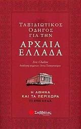 Ταξιδιωτικός οδηγός για την Aρχαία Ελλάδα