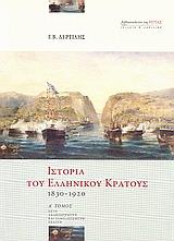Ιστορία του Ελληνικού Κράτους 1830-1920 (Ι)