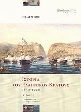 Ιστορία του Ελληνικού Κράτους 1830-1920 (ΙΙ)