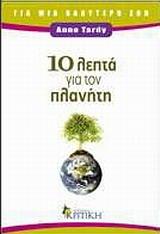 10 λεπτά για τον πλανήτη