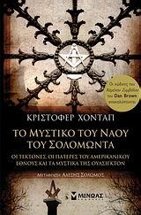 Το μυστικό του ναού του Σολομώντα