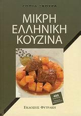 Μικρή Ελληνική Κουζίνα