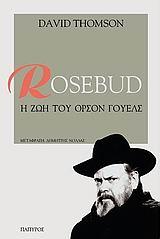 Rosebud: Η ζωή του Όρσον Ουέλς