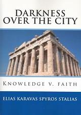 Σκοτάδι πάνω από την πόλη: η γνώση απέναντι στην πίστη