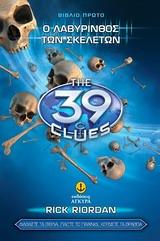 Τα 39 στοιχεία: Ο Λαβύρινθος των Σκελετών #1