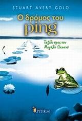 Ο δρόμος του Ping