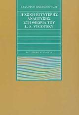 Η ζώνη εγγύτερης ανάπτυξης στη θεωρία του L.S. Vygotsky