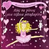 Πριγκίπισσα Τριανταφυλλένια: Πως να γίνεις μια τέλεια μπαλαρίνα