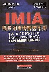 Ίμια - Τα απόρρητα τηλεγραφήματα των Αμερικανών