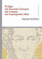 Το έργο του Διονύσιου Σολωμού και ο κόσμος των λογοτεχνικών ειδών
