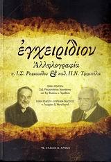 Εγχειρίδιον, Αλληλογραφία π. Ι. Σ. Ρωμανίδου και καθ. Π. Ν. Τρεμπέλα (Καταγραφή ενός θεολογικού διαλόγου), Ρωμανίδης, Ιωάννης Σ., Αρμός, 2009