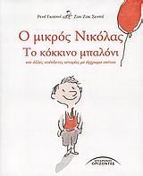 Ο μικρός Νικόλας: Το κόκκινο μπαλόνι και άλλες ανέκδοτες ιστορίες με έγχρωμα σκίτσα